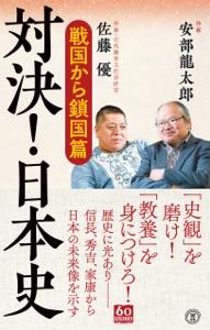 対決! 日本史 Book Cover