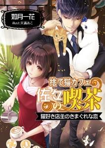 捨て猫カフェ 佐々の喫茶 ~猫好き店主のきまぐれな恋~ Book Cover