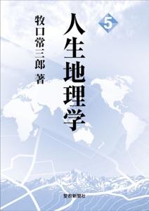 人生地理学 5 Book Cover