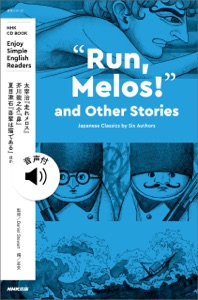 "【音声付】NHK Enjoy Simple English Readers ""Run,Melos!"" and Other Stories Japanese Classics by Six Authors Book Cover"