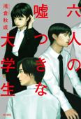 六人の嘘つきな大学生 Book Cover