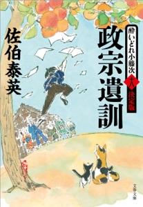 政宗遺訓 酔いどれ小籐次(十八)決定版 Book Cover