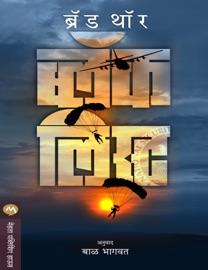 BLACK LIST - Brad Thor & BAL BHAGWAT by  Brad Thor & BAL BHAGWAT PDF Download
