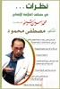 نظرات في صحائف فضيلة العلامة الإنساني محمد أمين شيخو قدس سره