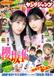 ヤングジャンプ 2021 No.20 Book Cover