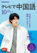 NHKテレビ テレビで中国語 2020年10月号 Book Cover