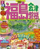 るるぶ福島 会津 磐梯'22 Book Cover