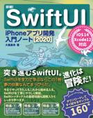 詳細! SwiftUI iPhoneアプリ開発入門ノート[2020] iOS 14+Xcode 12対応 Book Cover