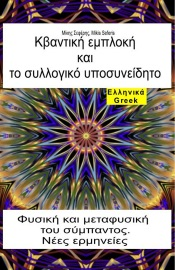 Download and Read Online Κβαντική εμπλοκή και το συλλογικό υποσυνείδητο. Φυσική και μεταφυσική του σύμπαντος. Νέες ερμηνείες