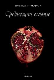 Среднощно слънце - Стефани Майър by  Стефани Майър PDF Download