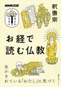 お経で読む仏教 Book Cover
