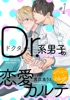 Dr.系男子の恋愛カルテ 分冊版(1)
