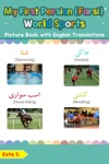 My First Persian Farsi World Sports Picture Book With English Translations