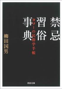 禁忌習俗事典 タブーの民俗学手帳 Book Cover