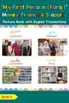 My First Persian Farsi Money Finance  Shopping Picture Book With English Translations