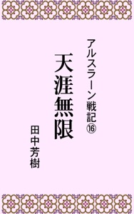 アルスラーン戦記16天涯無限 Book Cover