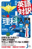 新版 英語対訳で読む「理科」入門 Book Cover