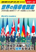 W02 世界の指導者図鑑 Book Cover