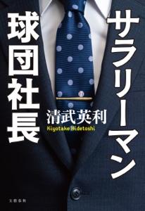 サラリーマン球団社長 Book Cover