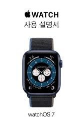 Apple Watch 사용 설명서