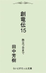 創竜伝15旅立つ日まで Book Cover