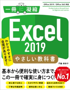 Excel 2019 やさしい教科書 [Office 2019/Office 365対応] Book Cover