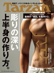 Tarzan(ターザン) 2021年3月11日号 No.805 [彫りの深い上半身の作り方。] Book Cover