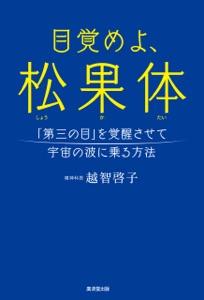 目覚めよ、松果体 Book Cover