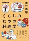 くらしのための料理学 Book Cover