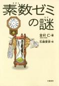 素数ゼミの謎 Book Cover