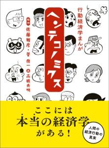 行動経済学まんが ヘンテコノミクス Book Cover