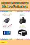 My First Persian Farsi Modern Technology Picture Book With English Translations