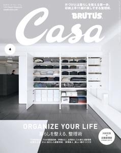 Casa BRUTUS(カーサ ブルータス) 2021年 4月号 [ORGANIZE YOUR LIFE 暮らしを整える、整理術] Book Cover