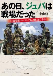 あの日、ジュバは戦場だった 自衛隊南スーダンPKO隊員の手記 Book Cover