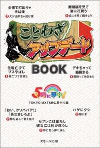 ことわざアップデートBOOK Book Cover