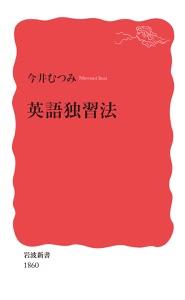 英語独習法 Book Cover