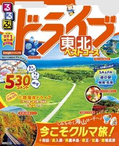 るるぶドライブ東北ベストコース(2022年版) Book Cover