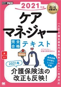 福祉教科書 ケアマネジャー 完全合格テキスト 2021年版 Book Cover