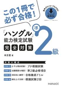 ハングル能力検定試験準2級完全対策 Book Cover