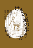 けもの道の歩き方 猟師が見つめる日本の自然 Book Cover