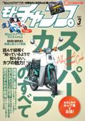 モトチャンプ 2021年 3月号 Book Cover