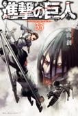 進撃の巨人(33) Book Cover