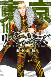 東京卍リベンジャーズ(18) Book Cover