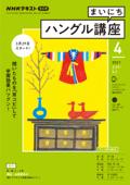NHKラジオ まいにちハングル講座 2021年4月号 Book Cover