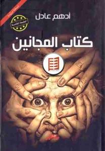 كتاب المجانين لـ أدهم عادل