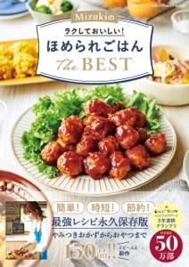 Mizukiのラクしておいしい!ほめられごはんThe BEST Book Cover