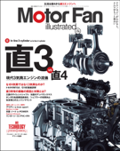 Motor Fan illustrated Vol.174 Book Cover