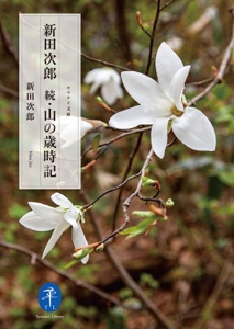 ヤマケイ文庫 新田次郎 続・山の歳時記 Book Cover