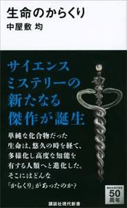 生命のからくり Book Cover