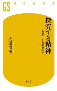 探究する精神 職業としての基礎科学 Book Cover
